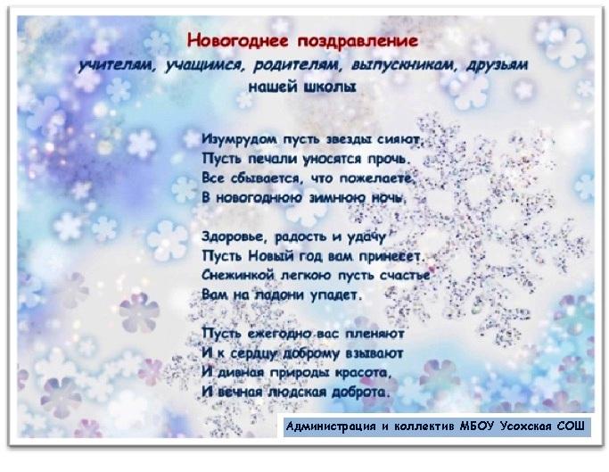 Поздравление на новый год для учеников и учителей